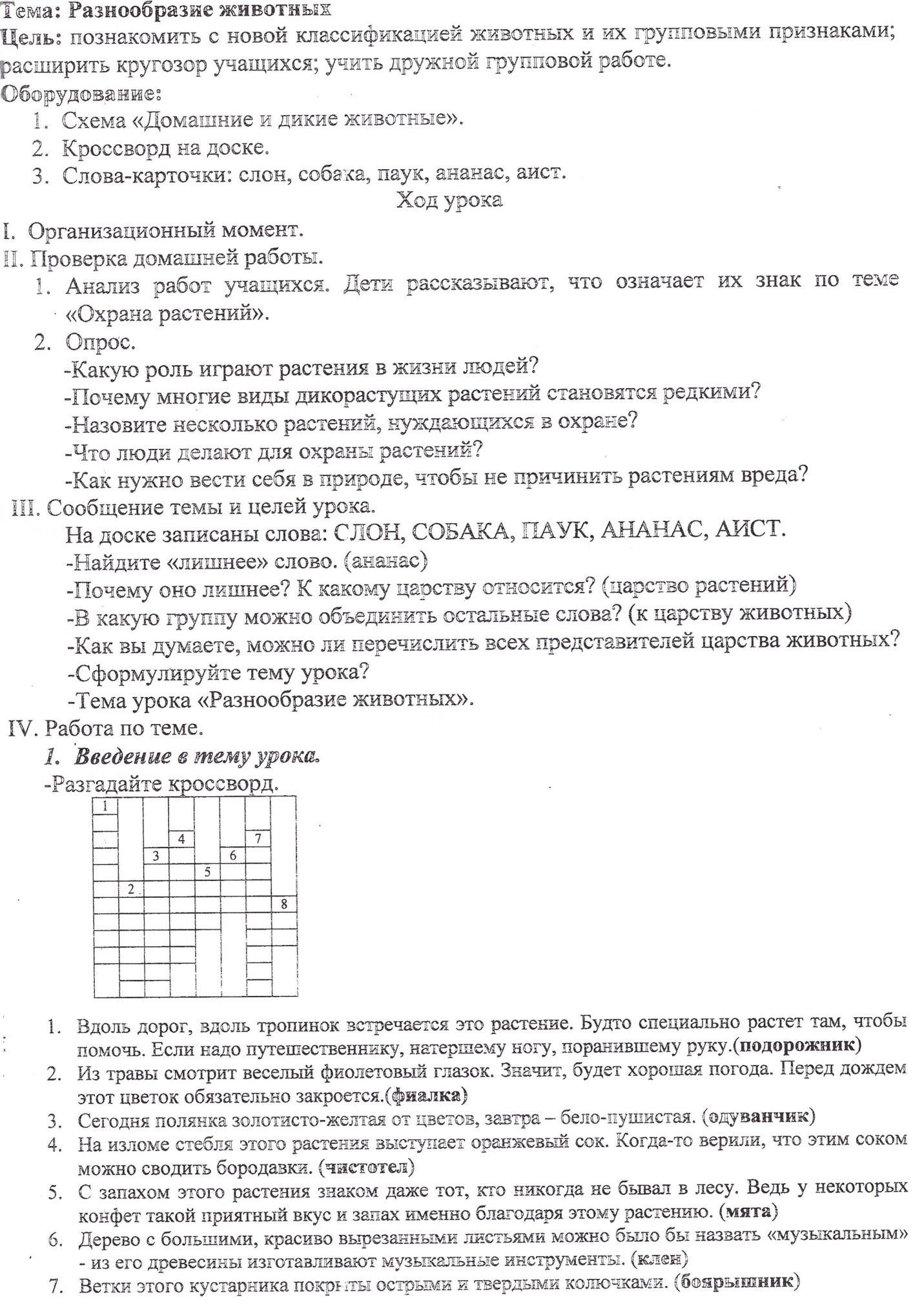 C:\Users\альбина\AppData\Local\Microsoft\Windows\Temporary Internet Files\Content.Word\рж 001.jpg