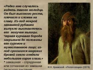 И.Н. Крамской. «Полесовщик» (1874) «Редко мне случалось видеть такого молодца
