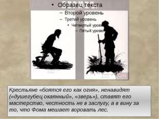 Крестьяне «боятся его как огня», ненавидят («душегубец окаянный», «зверь»), с