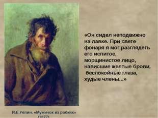 И.Е.Репин. «Мужичок из робких» (1877) «Он сидел неподвижно на лавке. При свет
