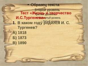 Тест «Жизнь и творчество И.С.Тургенева» В каком году родился И. С. Тургенев