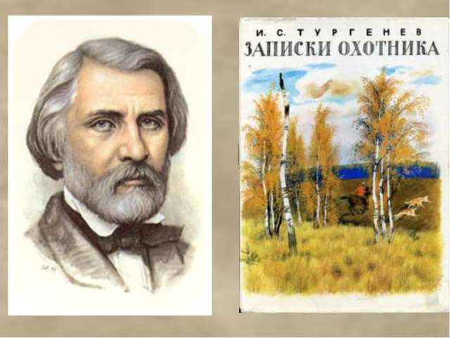 Рассказ И.С.Тургенева «Бирюк»