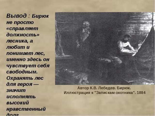 """Автор К.В. Лебедев. Бирюк. Иллюстрация к """"Запискам охотника"""". 1884 Вывод : Би..."""