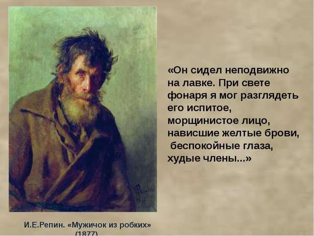 И.Е.Репин. «Мужичок из робких» (1877) «Он сидел неподвижно на лавке. При свет...