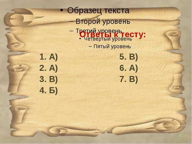 Ответы к тесту: 1. А) 5. В) 2. А) 6. А) 3. В) 7. В) 4. Б)