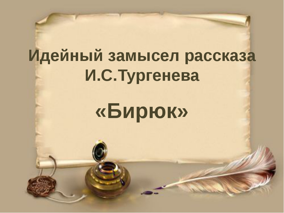 Идейный замысел рассказа И.С.Тургенева «Бирюк»