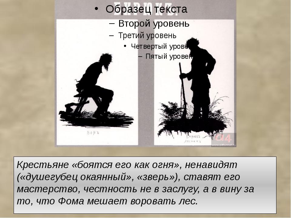 Крестьяне «боятся его как огня», ненавидят («душегубец окаянный», «зверь»), с...