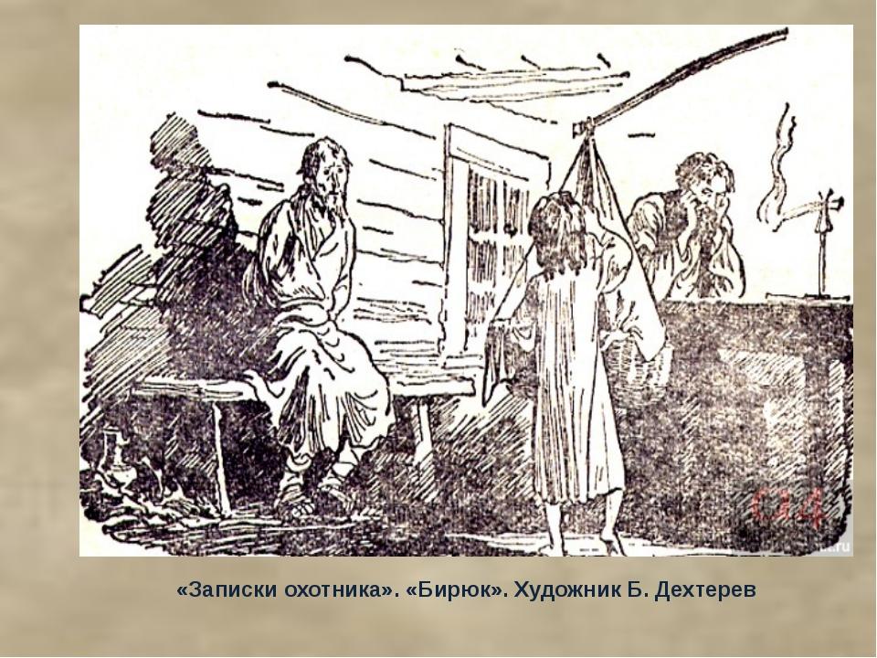 «Записки охотника». «Бирюк». Художник Б. Дехтерев