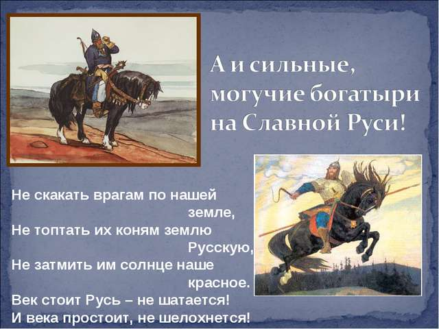 Не скакать врагам по нашей земле, Не топтать их коням землю Русскую, Не затм...