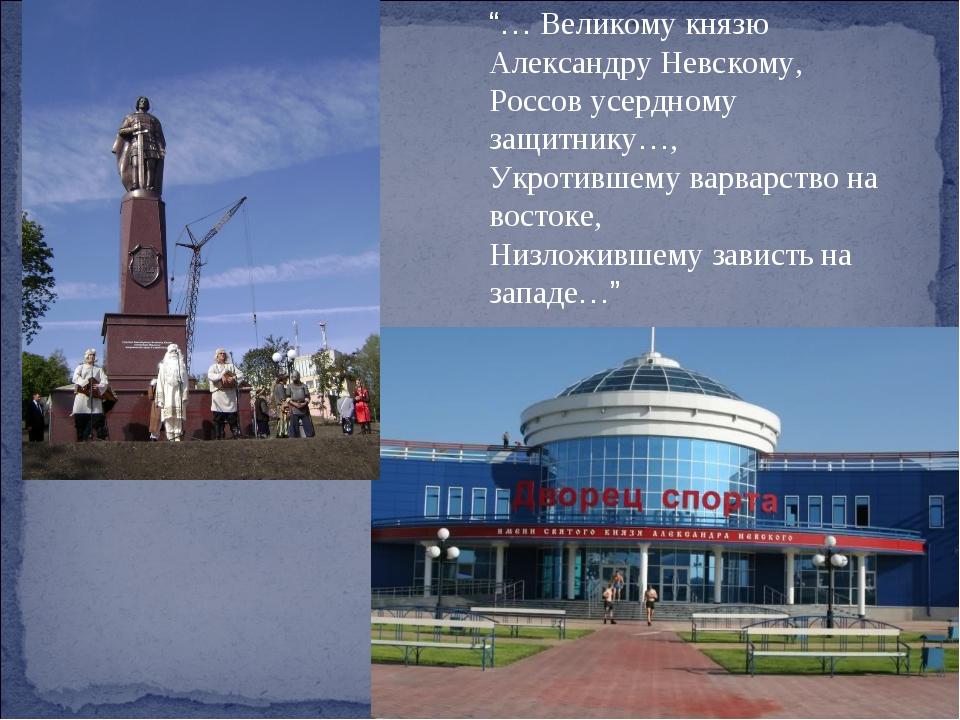 """""""… Великому князю Александру Невскому, Россов усердному защитнику…, Укротивше..."""