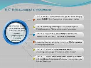 1867-1868 жылдардағы реформалар 1865 ж. 5 маусым-II Александар бұйрығымен қаз