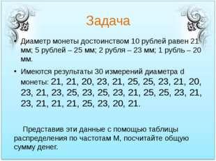 Задача Диаметр монеты достоинством 10 рублей равен 21 мм; 5 рублей – 25 мм; 2