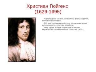 Христиан Гюйгенс (1629-1695) Нидерландский механик, математик и физик, созд