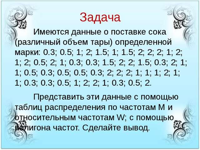 Задача Имеются данные о поставке сока (различный объем тары) определенной м...