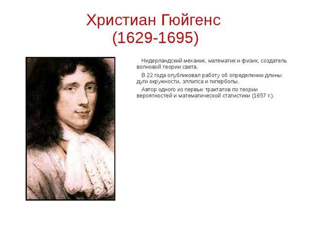Христиан Гюйгенс (1629-1695) Нидерландский механик, математик и физик, созд...