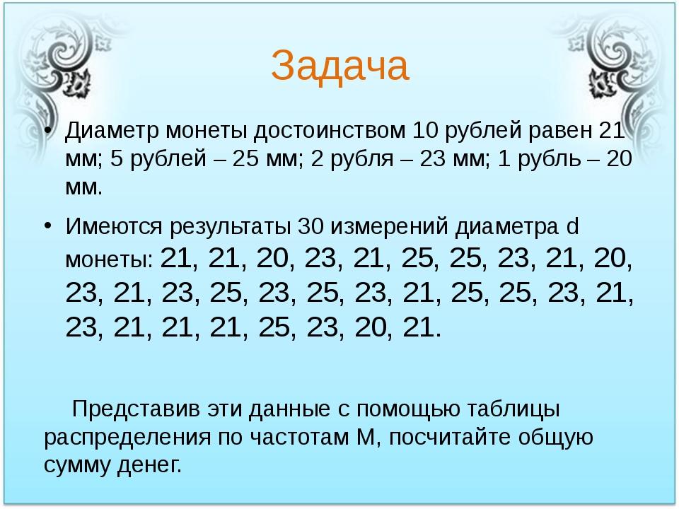 Задача Диаметр монеты достоинством 10 рублей равен 21 мм; 5 рублей – 25 мм; 2...