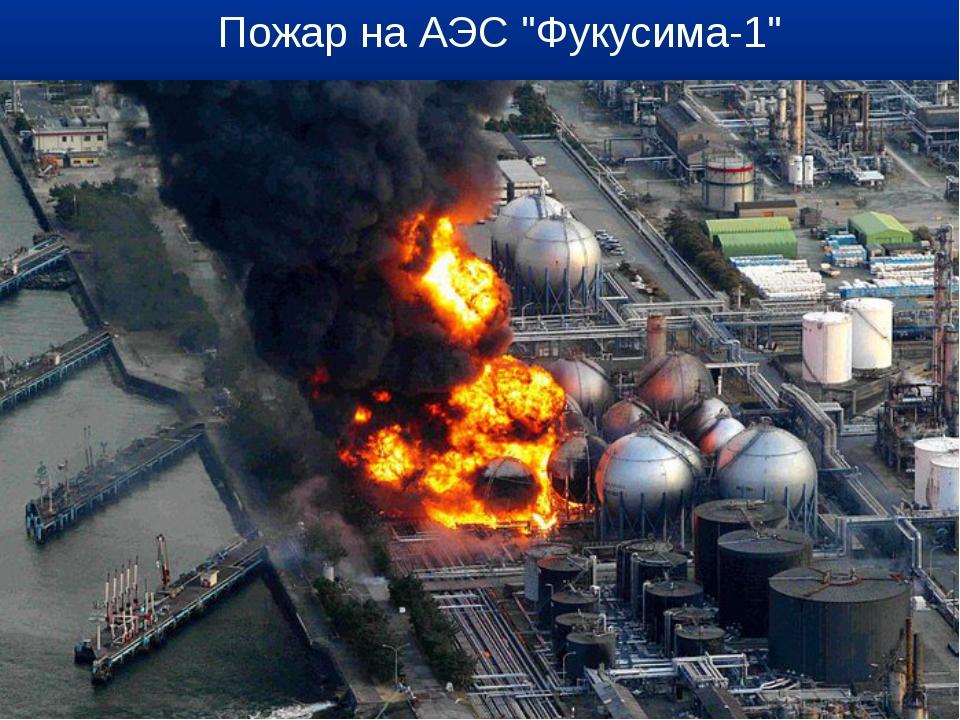 """Пожар на АЭС """"Фукусима-1"""""""