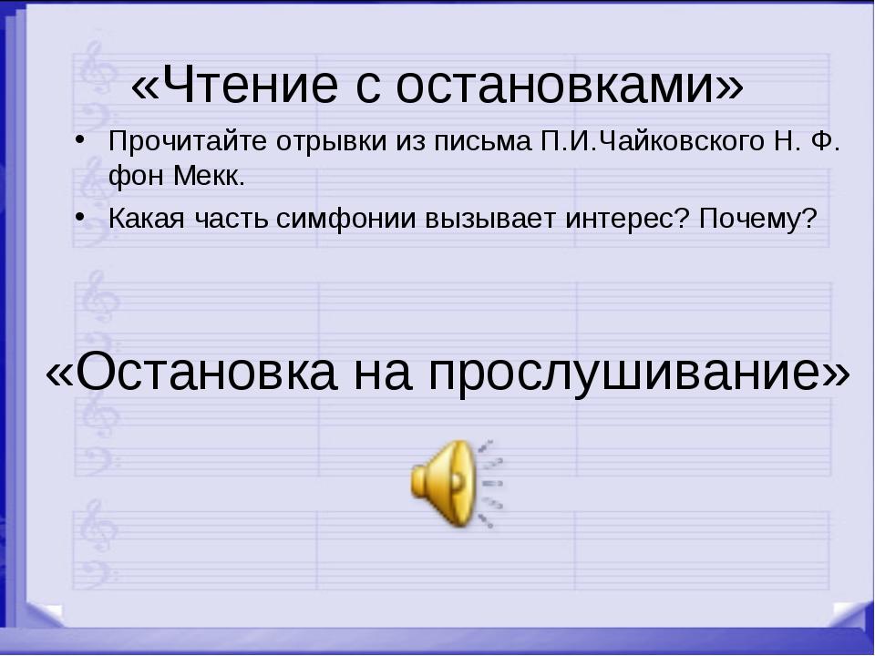 «Чтение с остановками» Прочитайте отрывки из письма П.И.Чайковского Н. Ф. фон...
