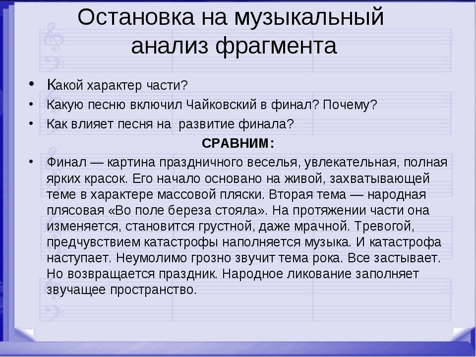 Какой характер части? Какую песню включил Чайковский в финал? Почему? Как вли...