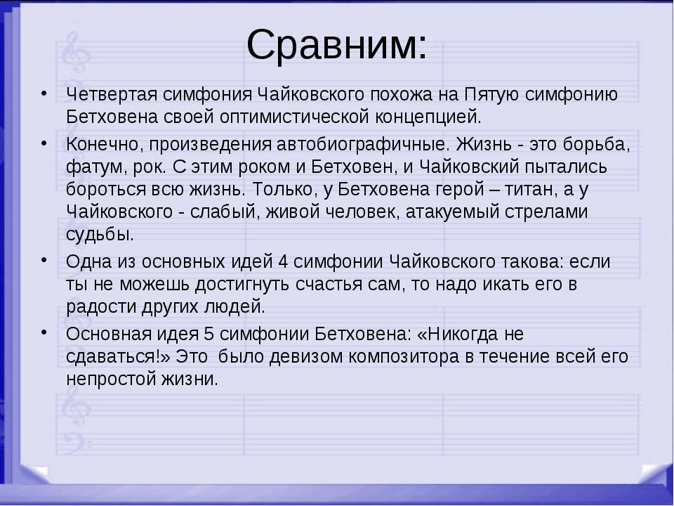 Сравним: Четвертая симфония Чайковского похожа на Пятую симфонию Бетховена св...