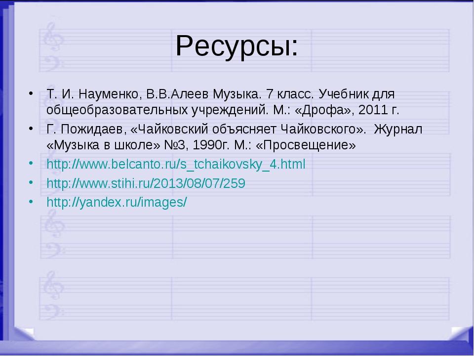 Ресурсы: Т. И. Науменко, В.В.Алеев Музыка. 7 класс. Учебник для общеобразоват...