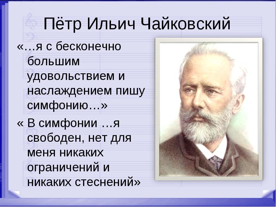Пётр Ильич Чайковский «…я с бесконечно большим удовольствием и наслаждением п...
