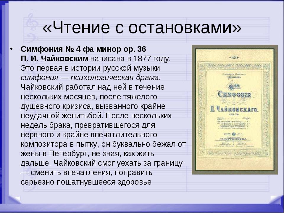 «Чтение с остановками» Симфония №4 фа минор op. 36 П.И.Чайковским написана...