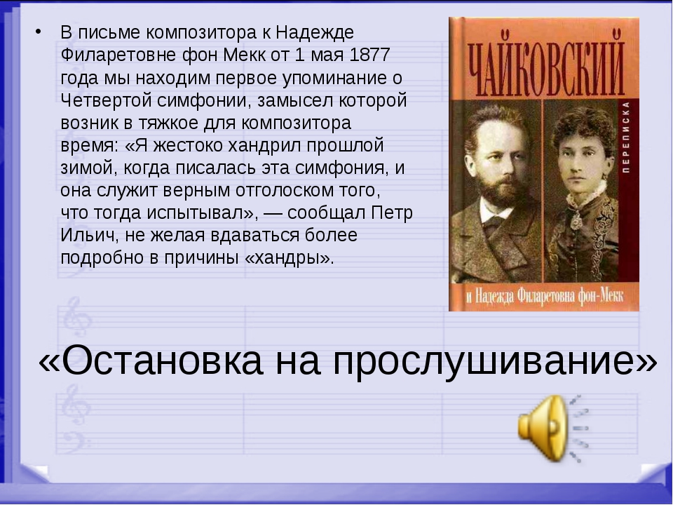«Остановка на прослушивание» В письме композитора к Надежде Филаретовне фон М...