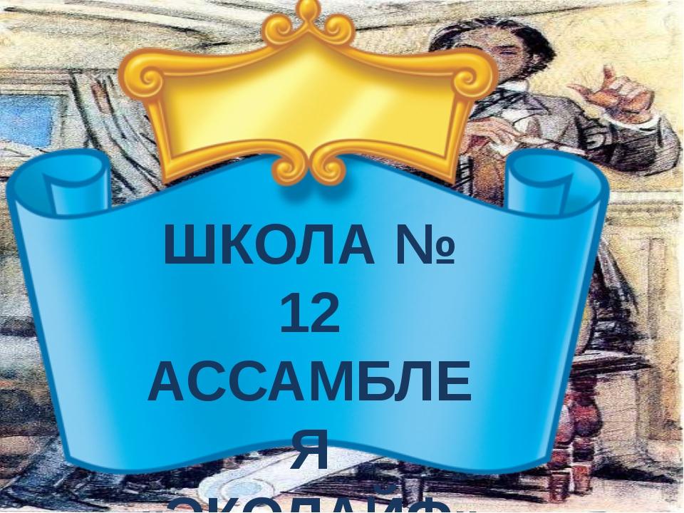 ШКОЛА № 12 АССАМБЛЕЯ «ЭКОЛАЙФ»