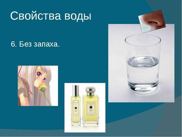 Свойства воды 6. Без запаха.