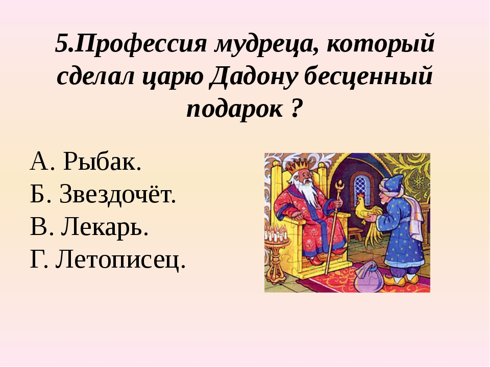 5.Профессия мудреца, который сделал царю Дадону бесценный подарок ? А. Рыбак....