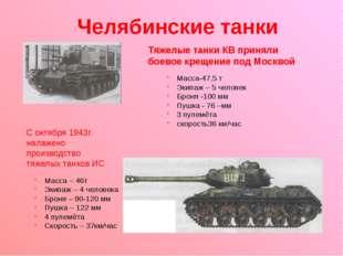 Челябинские танки Тяжелые танки КВ приняли боевое крещение под Москвой С окт