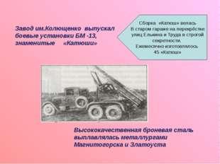 Завод им.Колющенко выпускал боевые установки БМ -13, знаменитые «Катюши» Высо