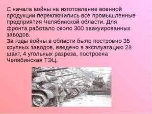 С начала войны на изготовление военной продукции переключились все промышленн