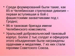 Среди формирований были такие, как 85-я Челябинская стрелковая дивизия – перв