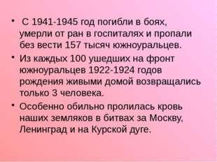 С 1941-1945 год погибли в боях, умерли от ран в госпиталях и пропали без вес