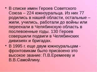 В списке имен Героев Советского Союза – 224 южноуральца. Из них 77 родились в