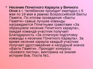 Несение Почетного Караула у Вечного Огня в г. Челябинске проходит ежегодно с