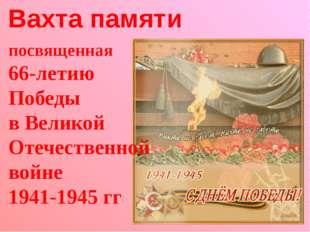 посвященная 66-летию Победы в Великой Отечественной войне 1941-1945 гг Вахта