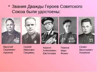 Звания Дважды Героев Советского Союза были удостоены: Василий Сергеевич Архип