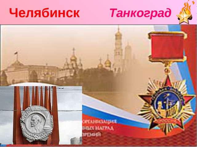 Челябинск Танкоград