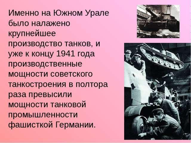 Именно на Южном Урале было налажено крупнейшее производство танков, и уже к к...