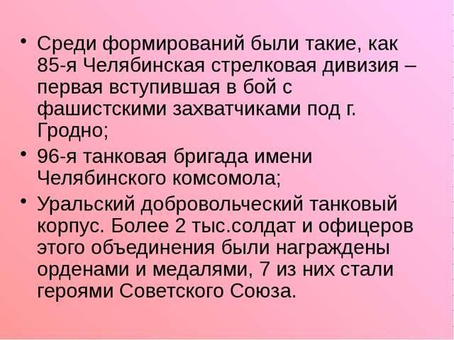 Среди формирований были такие, как 85-я Челябинская стрелковая дивизия – перв...