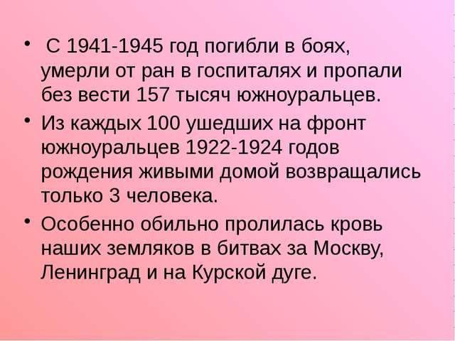 С 1941-1945 год погибли в боях, умерли от ран в госпиталях и пропали без вес...