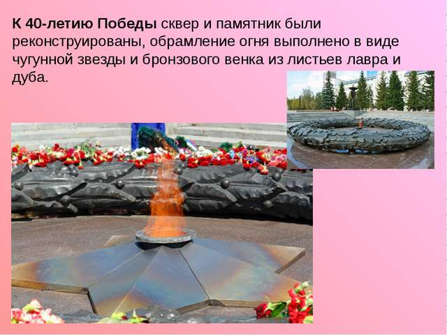 К 40-летию Победы сквер и памятник были реконструированы, обрамление огня вып...