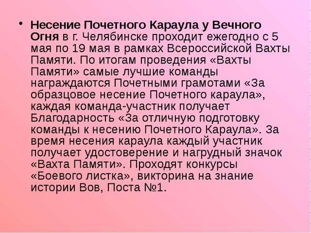 Несение Почетного Караула у Вечного Огня в г. Челябинске проходит ежегодно с...