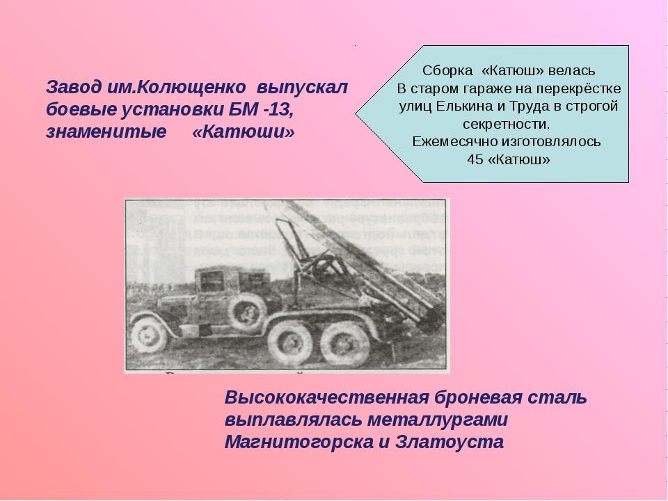 Завод им.Колющенко выпускал боевые установки БМ -13, знаменитые «Катюши» Высо...