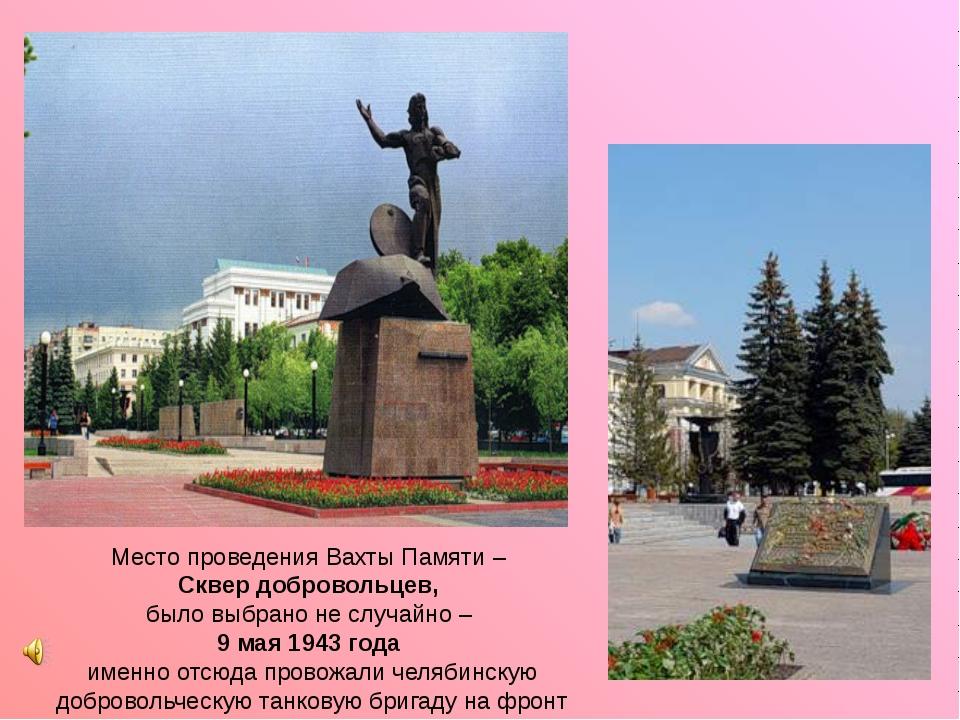 Место проведения Вахты Памяти – Сквер добровольцев, было выбрано не случайно...