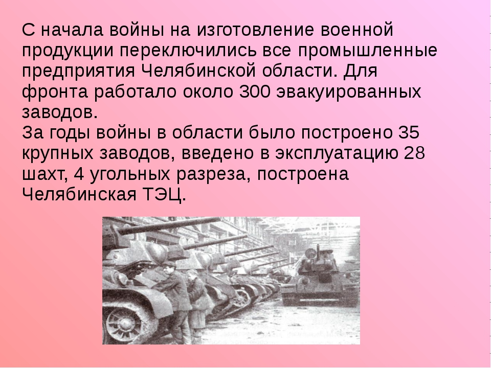 С начала войны на изготовление военной продукции переключились все промышленн...