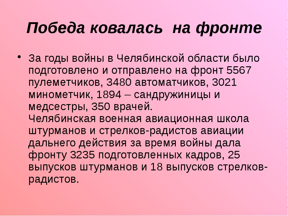 Победа ковалась на фронте За годы войны в Челябинской области было подготовле...